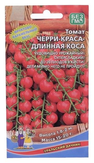 """Семена томат """"Черри-краса-длинная коса"""", 20 шт  Уральский дачник"""