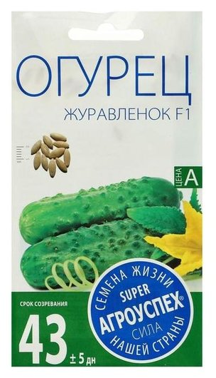Семена огурец журавленок F1 ранний, пчелоопыляемый, 0,3г  Агроуспех