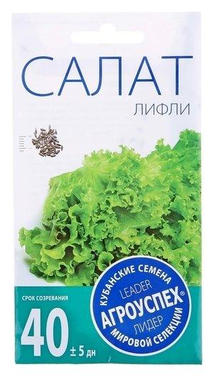 Семена салат лифли листовой, 0,5г  Агроуспех