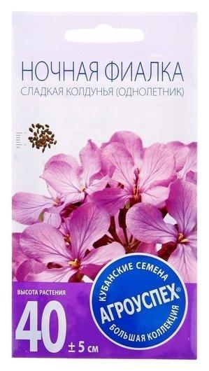 Семена цветов ночная фиалка сладкая колдунья (Маттиола), О, 0,5г  Агроуспех