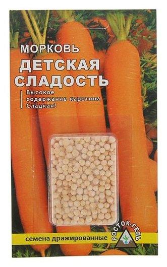 """Семена морковь """"Детская сладость"""" простое драже, 300 шт  Росток-гель"""