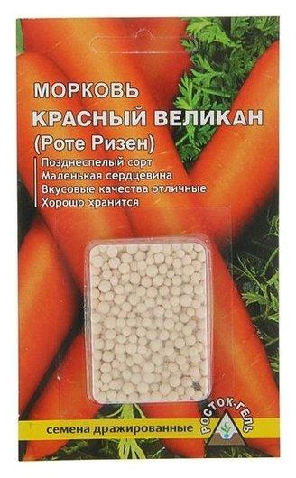 """Семена морковь """"Красный великан"""" простое драже, 300 шт  Росток-гель"""