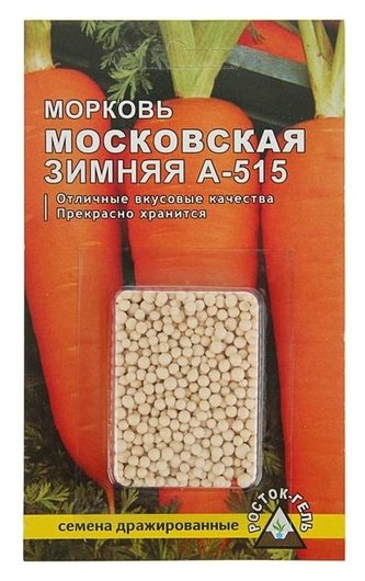 """Семена морковь """"Московская зимняя А 515"""" простое драже  Росток-гель"""