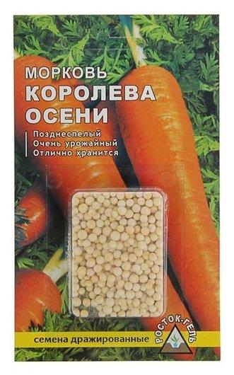 """Семена морковь """"Королева осени"""" простое драже, 300 шт  Росток-гель"""
