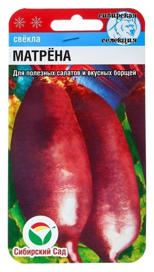 Семена свекла матрена, 2г  Сибирский сад