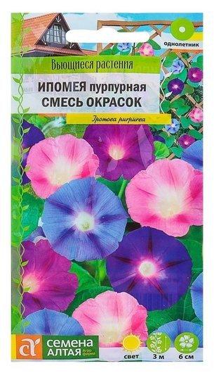 """Семена цветов ипомея """"Пурпурная смесь"""", О, 0,5 г.  Семена Алтая"""