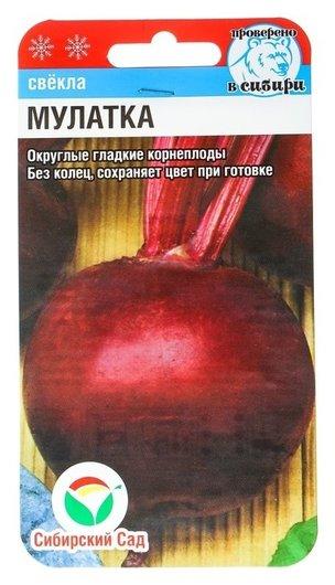 "Семена свекла ""Мулатка"", 2 г  Сибирский сад"