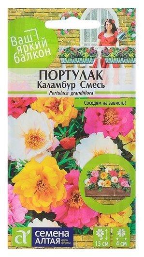 """Семена цветов портулак """"Каламбур"""" смесь, О, цп, 0,1 г  Семена Алтая"""