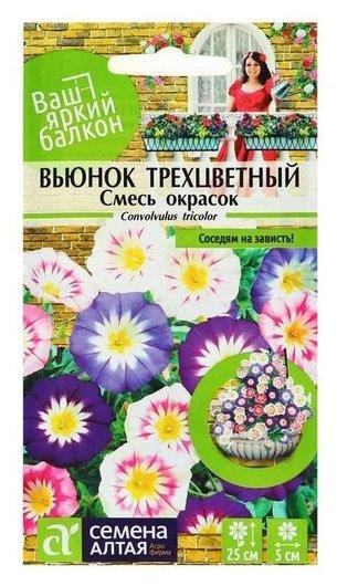 Семена цветов вьюнок смесь окрасок трехцветный, О, цп, 0,5 г  Семена Алтая