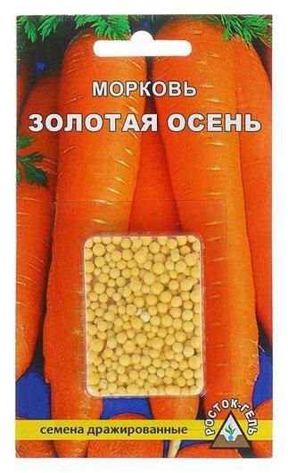 """Семена морковь """"Золотая осень"""", драже, 300 шт  Росток-гель"""