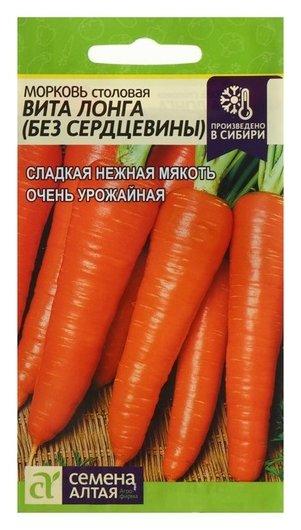 """Семена морковь """"Вита лонга"""" без сердцевины, урожайный, лежкий сорт, цп, 2 г"""
