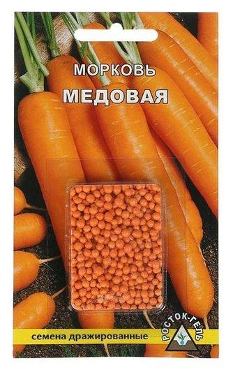 """Семена морковь """"Медовая"""" простое драже 300 шт  Росток-гель"""