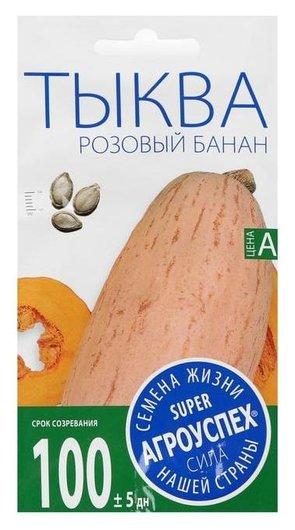 "Семена тыква ""Розовый банан"", 2 г  Агроуспех"