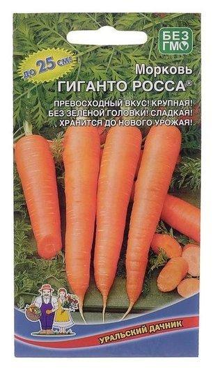 """Семена морковь """"Гиганто росса"""", F1, 2 г  Уральский дачник"""