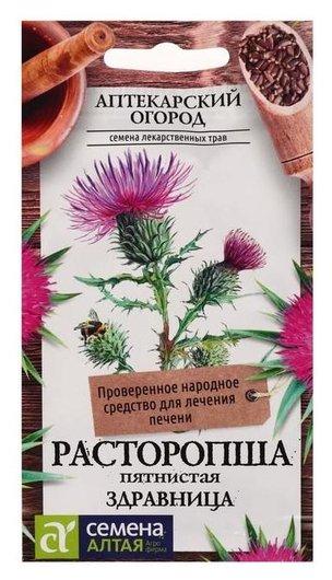 """Семена расторопша пятнистая """"Здравница"""", 1 г  Семена Алтая"""
