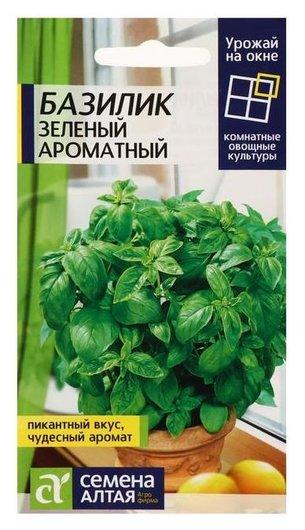 """Семена базилик """"Зеленый ароматный"""", 0,3 г  Семена Алтая"""