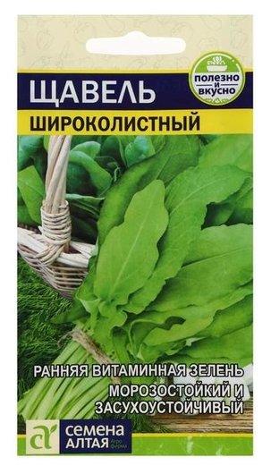 """Семена щавель """"Широколистный"""", 0,5 г  Семена Алтая"""