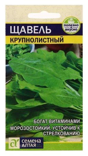 """Семена щавель """"Крупнолистный"""", 0,5 г  Семена Алтая"""