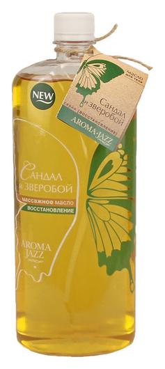 """Масло массажное для тела """"Сандал и зверобой""""  Aroma Jazz"""