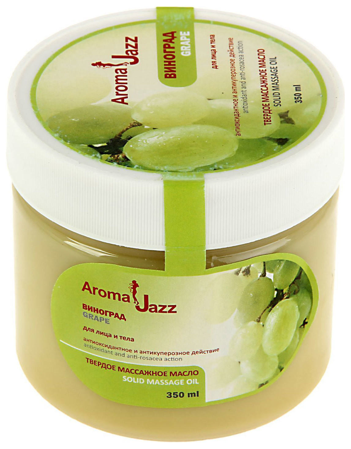 Твердое массажное масло Виноград Aroma Jazz