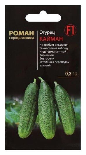 Семена огурец Кайман F1, 0,3 г NNB