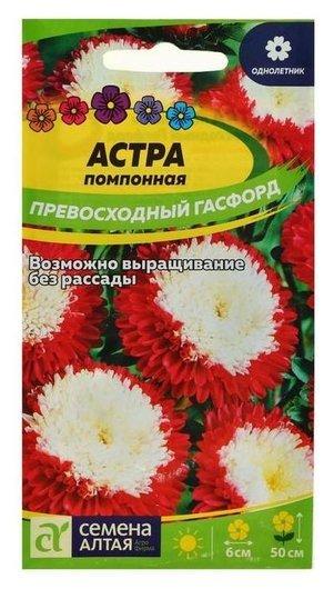"""Семена цветов астра """"Превосходный гасфорд"""" помпонная, О, цп, 0,2 г  Семена Алтая"""