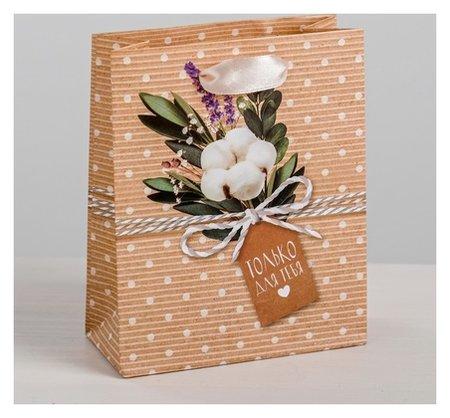 Пакет ламинированный вертикальный «Только для тебя», S 12 × 15 × 5,5 см Дарите счастье