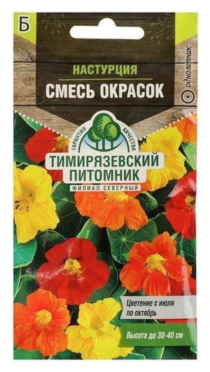Семена цветов настурция низкорослая Смесь окрасок, 2 г Тимирязевский питомник