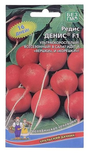 Семена редис Денис, F1, 2 г Уральский дачник
