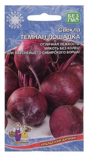 """Семена свекла """"Темная лошадка"""", 2 г  Уральский дачник"""
