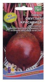 "Семена свекла ""Смуглая красавица"", 2 г  Уральский дачник"