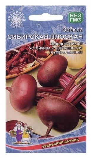 """Семена свекла """"Сибирская плоская"""", 2 г  Уральский дачник"""