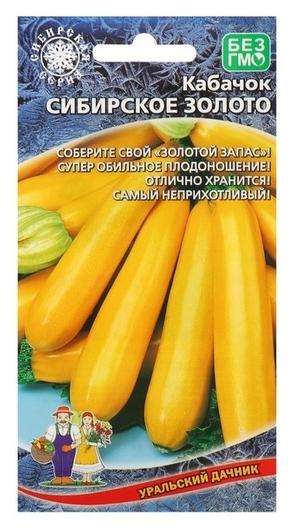 Семена кабачок Сибирское золото, 10 шт Уральский дачник