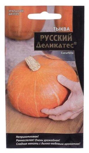 """Семена тыква """"Русский деликатес"""", 5 шт  Уральский дачник"""