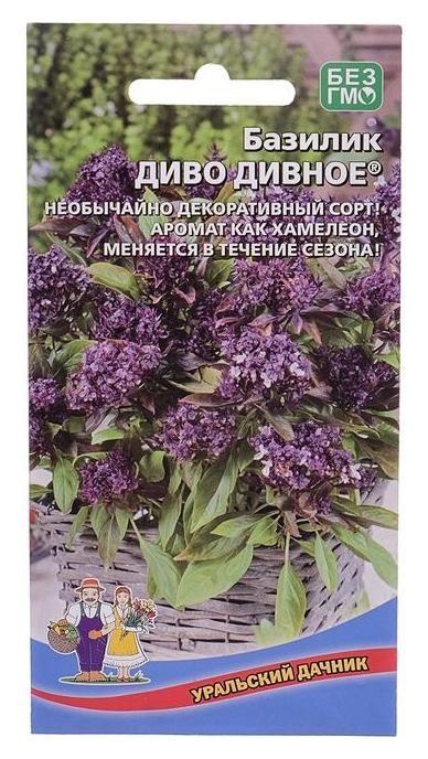 """Семена базилик """"Диво дивное"""", 0,15 г  Уральский дачник"""