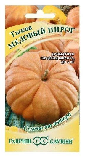 """Семена тыква """"Медовый пирог"""", 1 г  Гавриш"""