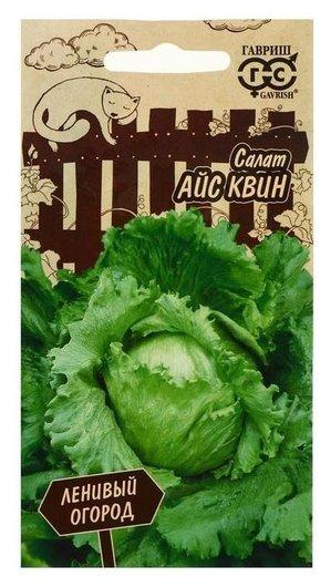 """Семена салат """"Айс квин"""", серия ленивый огород, 0,5 г  Гавриш"""