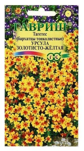 """Семена цветов бархатцы """"Урсула золотисто-желтая"""", тонколистные, 0,05 г  Гавриш"""