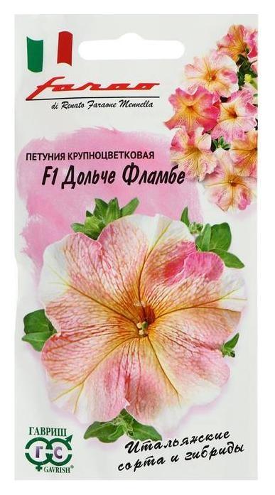 Семена цветов петуния Дольче фламбе, F1, крупноцветковая, серия фарао,гранулы, 10 шт Гавриш
