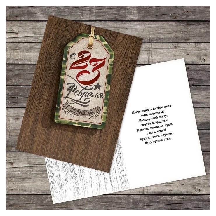 Открытка «С 23 февраля», шильдик, 12 × 18 см  Дарите счастье