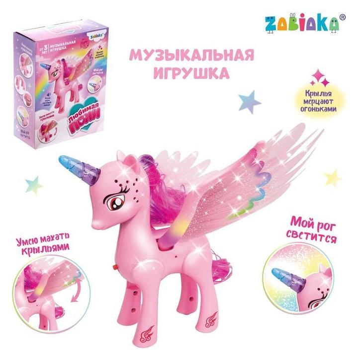 Лошадка музыкальная «Единорог», звук, свет, машет крыльями  Zabiaka