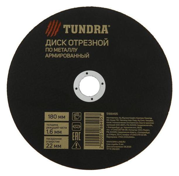 Круг отрезной по металлу Tundra, армированный, 180 х 1.6 х 22 мм  Tundra