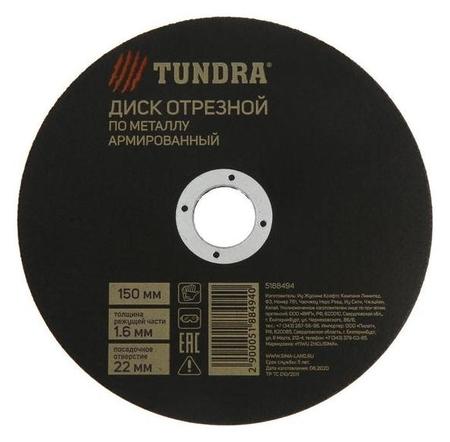 Круг отрезной по металлу Tundra, армированный, 150 х 1.6 х 22 мм  Tundra