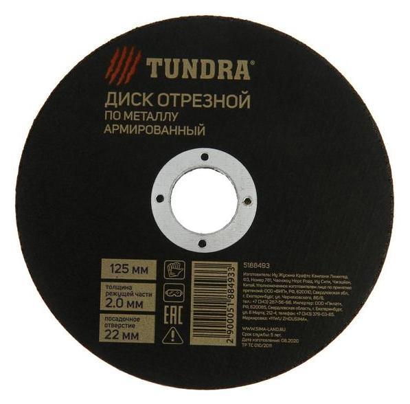 Круг отрезной по металлу Tundra, армированный, 125 х 2.0 х 22 мм  Tundra