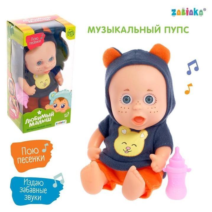 """Музыкальный пупс """"Любимый малыш""""в костюмчике, с аксессуарами, звук  Zabiaka"""