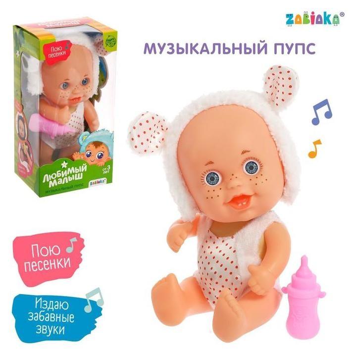 Музыкальный пупс Любимый малышв костюмчике, с аксессуарами, звук Zabiaka