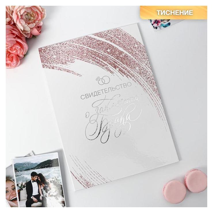 Папка для свидетельства о заключении брака «Любовь крылья дарит», 23,5 х 31,3 см  NNB
