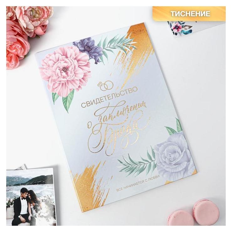 Папка для свидетельства о заключении брака«Счастливые мгновения», 23,5 х 31,3 см  NNB