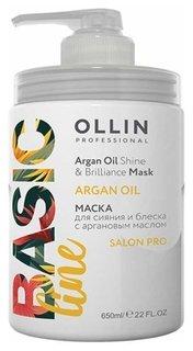 Маска для сияния и блеска с аргановым маслом  OLLIN Professional