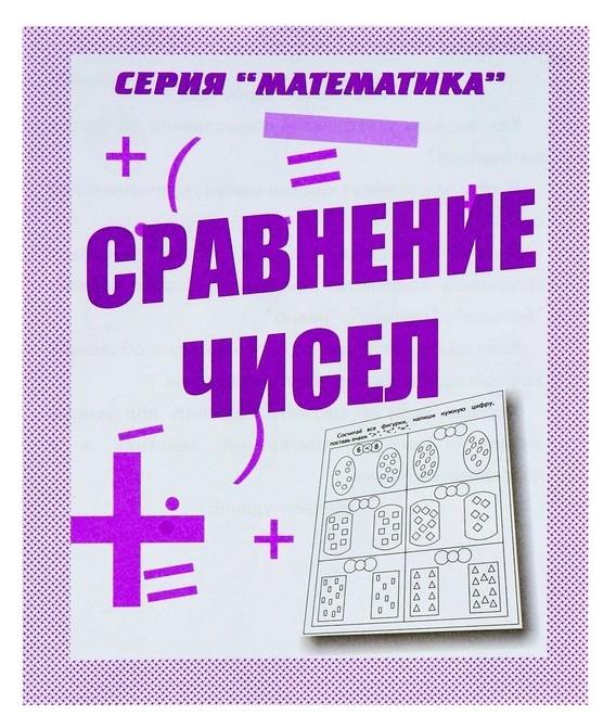 Рабочая тетрадь «Математика. сравнение чисел»  Весна-дизайн